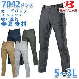 BURTLE・バートル【春夏】7042カーゴパンツ S M L LL 3LSALEセール