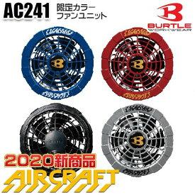 AC241 aircraft 2020 限定カラー12V対応ファンユニット ケーブルセット BURTLE バートル 空調服 SALEセール
