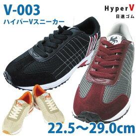 日進ゴム 作業靴 安全靴 メンズ・レディース スニーカー V-003 ハイパーVスニーカー 22.5〜29.0cmSALEセール