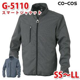 コーコス グラディエーター 作業服 アウター メンズ レディース G-5110 スマートジャケット SS〜LLSALEセール