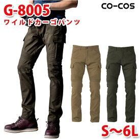 コーコス グラディエーター 作業ズボン パンツ メンズ ストレッチ G-8005 ワイルドカーゴパンツ S〜6L 大きいサイズSALEセール