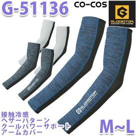 接触冷感ヘザーパターン G-51136 クールパワーサポートアームカバー M〜L コーコス グラディエーター 作業服 インナー メンズ レディースSALEセール