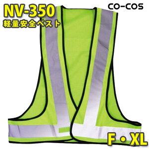 コーコス 作業服 作業着 高視認性安全服 NV350 安全ベスト F・XLSALEセール