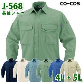 コーコス 作業服 シャツ メンズ レディース 春夏用 J-568 長袖シャツ 4L・5L 大きいサイズSALEセール
