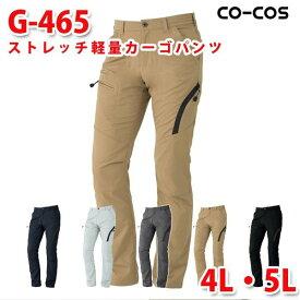 コーコス グラディエーター 作業ズボン パンツ メンズ ストレッチ&ドライ G-465 ストレッチ軽量カーゴパンツ 4L・5L 大きいサイズSALEセール