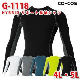 コーコス グラディエーター 作業服 インナー 男女兼用 吸汗速乾DRY G-1118 HYBRID サポート長袖シャツ 4L・5L 大きいサイズSALEセール