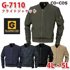 G-7110コーコスGLADIATORグラディエーターMA-1タイプフライトジャケット4L・5LSALEセール