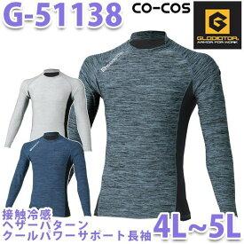 接触冷感ヘザーパターン G-51138 クールパワーサポート長袖シャツ 4L 5L 大きいサイズ コーコス グラディエーター 作業服 インナー メンズ レディースSALEセール