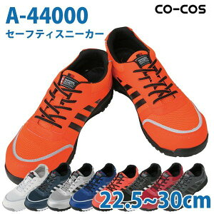 コーコス 作業靴 安全靴 メンズ・レディース スニーカー A-44000 セーフティースニーカー 22.5〜30.0cmSALEセール