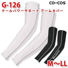 コーコス グラディエーター 作業服 インナー メンズ レディース 吸汗速乾DRY G-126 クールパワーサポート アームカバー M〜LLSALEセール