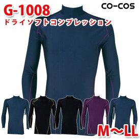 コーコス グラディエーター 作業服 インナー メンズ 吸汗速乾DRY G-1008 ドライソフトコンプレッション M〜LLSALEセール