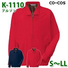 コーコス 作業服 アウター メンズ レディース K-1110 ブルゾン S〜LLSALEセール