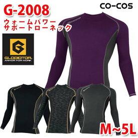 G-2008 ウォームパワーサポート長袖ローネックシャツM~5LコーコスCO-COSグラディエーターSALEセール