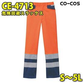 コーコス 作業服 作業ズボン メンズ 高視認性安全服 CE-4713 スラックス S〜5LSALEセール
