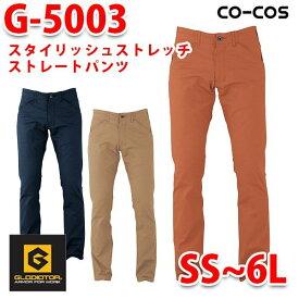 G-5003 スタイリッシュストレッチストレートパンツ SS〜6L 大きいサイズコーコス グラディエーター 作業ズボン パンツ メンズ ストレッチSALEセール