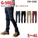 コーコス グラディエーター 作業ズボン パンツ メンズ ストレッチ G-5005 スタイリッシュカーゴパンツ S〜6L 大きいサ…