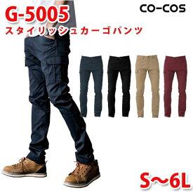 コーコス グラディエーター 作業ズボン パンツ メンズ ストレッチ G-5005 スタイリッシュカーゴパンツ S〜6L 大きいサイズSALEセール