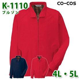コーコス 作業服 アウター メンズ レディース K-1110 ブルゾン 4L・5L 大きいサイズSALEセール