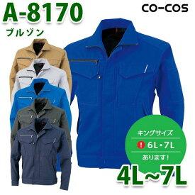 A-8170 ブルゾン 4L〜7L CO-COS コーコス 作業服SALEセール
