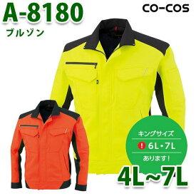 A-8180 ブルゾン 4L〜7L CO-COS コーコス 作業服SALEセール