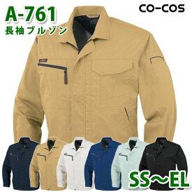 コーコス 作業服 アウター メンズ レディース 春夏用 A-761 長袖ブルゾン SS〜ELSALEセール