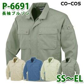 コーコス 作業服 アウター メンズ レディース 春夏用 P-6691 長袖ブルゾン SS〜ELSALEセール