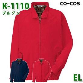 コーコス 作業服 アウター メンズ レディース K-1110 ブルゾン EL 大きいサイズSALEセール
