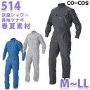 CO-COSコーコス514 長袖ツナギ M〜LLSALEセール