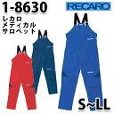 1-8630 レカロメディカルサロペット【S〜LL】RECAROSALEセール