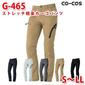コーコス グラディエーター 作業ズボン パンツ メンズ ストレッチ&ドライ G-465 ストレッチ軽量カーゴパンツ S〜LLSALEセール