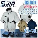 S-AIRフルセット 05901 Sから7L EUROスタイルショートジャケット フルセット シンメン空調服2019新商品