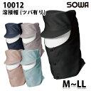 SOWA 10012 (M~LL) 溶接帽(ツバ有リ)