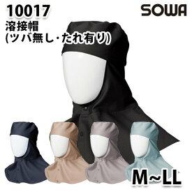 SOWA 10017 (M~LL) 溶接帽(ツバ無シ・タレ有リ)