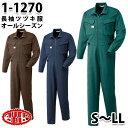 つなぎ ツヅキ服 1-1270 ツヅキ服 S〜LL ツヅキ服SALEセール