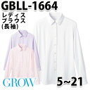 GROW・グロウ GBLL-1664 長袖ブラウス SUNPEXIST・サンペックスイストSALEセール