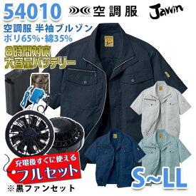 【2019新作】Jawin 54010 (S~LL) [空調服フルセット8時間対応] 半袖ブルゾン【ブラックファン】自重堂☆SALEセール
