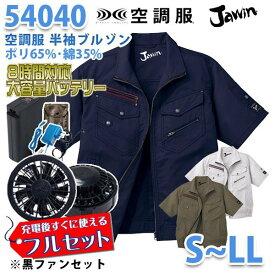 【2019新作】Jawin 54040 (S~LL) [空調服フルセット8時間対応] 半袖ブルゾン【ブラックファン】自重堂☆SALEセール