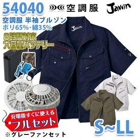 【2019新作】Jawin 54040 (S~LL) [空調服フルセット8時間対応] 半袖ブルゾン【グレーファン】自重堂☆SALEセール