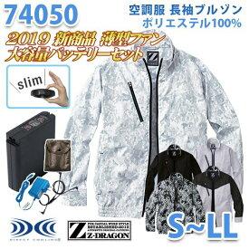 【2019新作 新・薄型ファン】Z-DRAGON 74050 (S~LL) [空調服フルセット8時間対応] 長袖ブルゾン 自重堂☆SALEセール