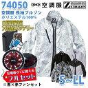 【2019新作】Z-DRAGON 74050 (S~LL) [空調服フルセット8時間対応] 長袖ブルゾン【黒×赤ファン】自重堂☆SALEセール
