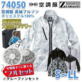 【2019新作】Z-DRAGON 74050 (S~LL) [空調服フルセット8時間対応] 長袖ブルゾン【グレーファン】自重堂☆SALEセール