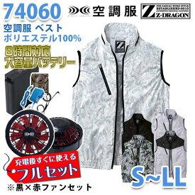 【2019新作】Z-DRAGON 74060 (S~LL) [空調服フルセット8時間対応] ベスト【黒×赤ファン】自重堂☆SALEセール