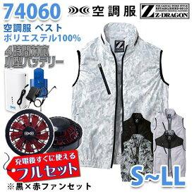 【2019新作】Z-DRAGON 74060 (S~LL) [空調服フルセット4時間対応] ベスト【黒×赤ファン】自重堂☆SALEセール