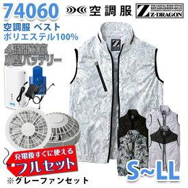 【2019新作】Z-DRAGON 74060 (S~LL) [空調服フルセット4時間対応] ベスト【グレーファン】自重堂☆SALEセール