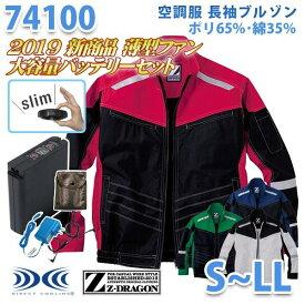 【2019新作 新・薄型ファン】Z-DRAGON 74100 (S~LL) [空調服フルセット8時間対応] 長袖ブルゾン 自重堂☆SALEセール