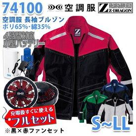 【2019新作】Z-DRAGON 74100 (S~LL) [空調服フルセット4時間対応] 長袖ブルゾン【黒×赤ファン】自重堂☆SALEセール