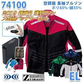 【2019新作 新・薄型ファン】Z-DRAGON 74100 (EL) [空調服フルセット8時間対応] 長袖ブルゾン 自重堂☆SALEセール
