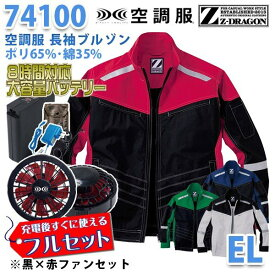 【2019新作】Z-DRAGON 74100 (EL) [空調服フルセット8時間対応] 長袖ブルゾン【黒×赤ファン】自重堂☆SALEセール