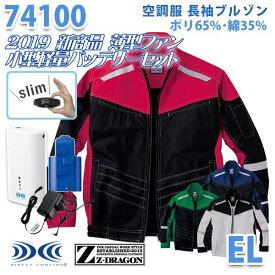 【2019新作 新・薄型ファン】Z-DRAGON 74100 (EL) [空調服フルセット4時間対応] 長袖ブルゾン 自重堂☆SALEセール