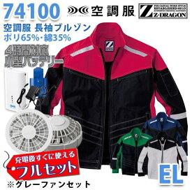 【2019新作】Z-DRAGON 74100 (EL) [空調服フルセット4時間対応] 長袖ブルゾン【グレーファン】自重堂☆SALEセール